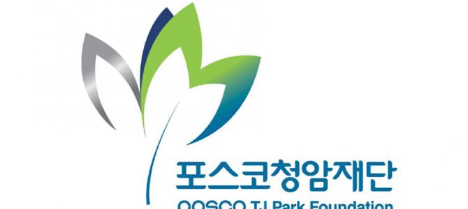 Beasiswa S2 & S3 Korea POSCO Asia Fellowship Akan Dibuka!