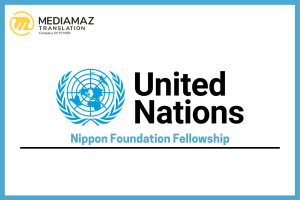 United Nations Programme Fellowship Nippon Foundation 2022
